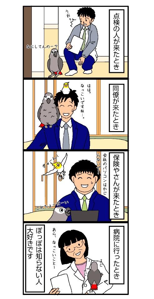 四コマまんが「ぴぴぽっぽ」第29話