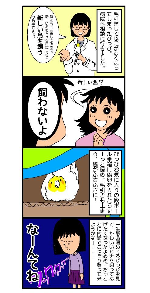四コマまんが「ぴぴぽっぽ」第30話