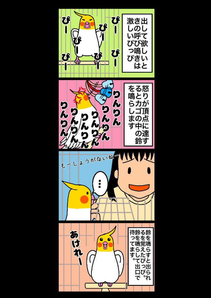 四コマまんが「ぴぴぽっぽ」第33話